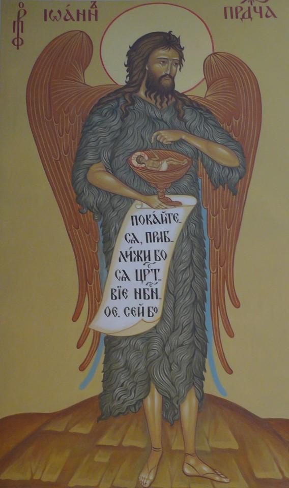 Св. Иоанн Предтеча
