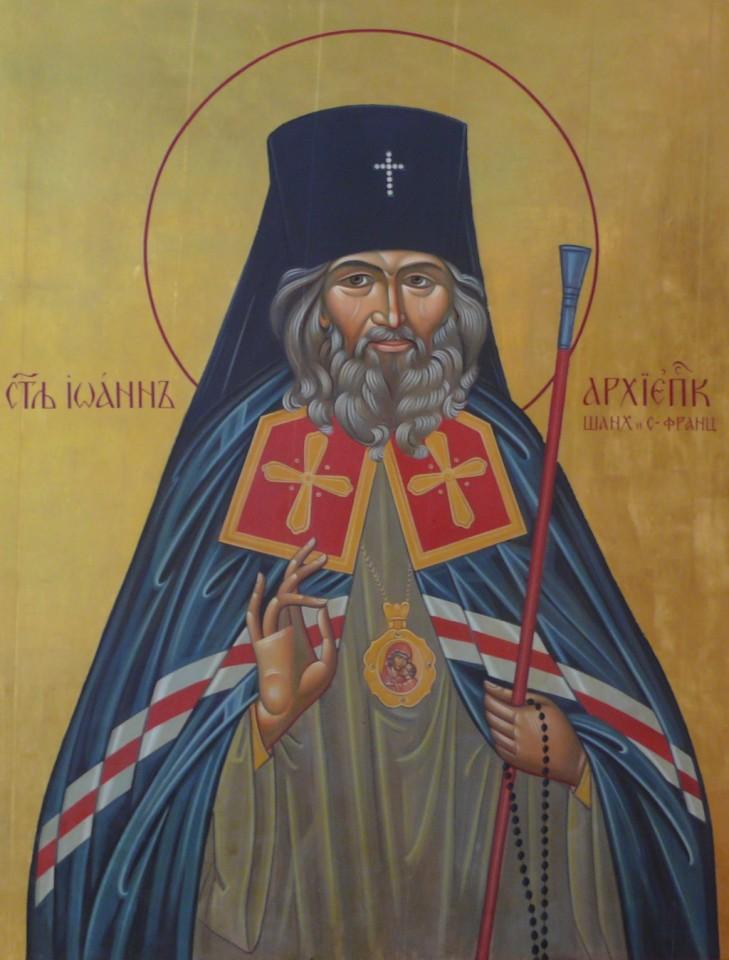 Святитель Иоанн Шанхайский и Сан-Франциский