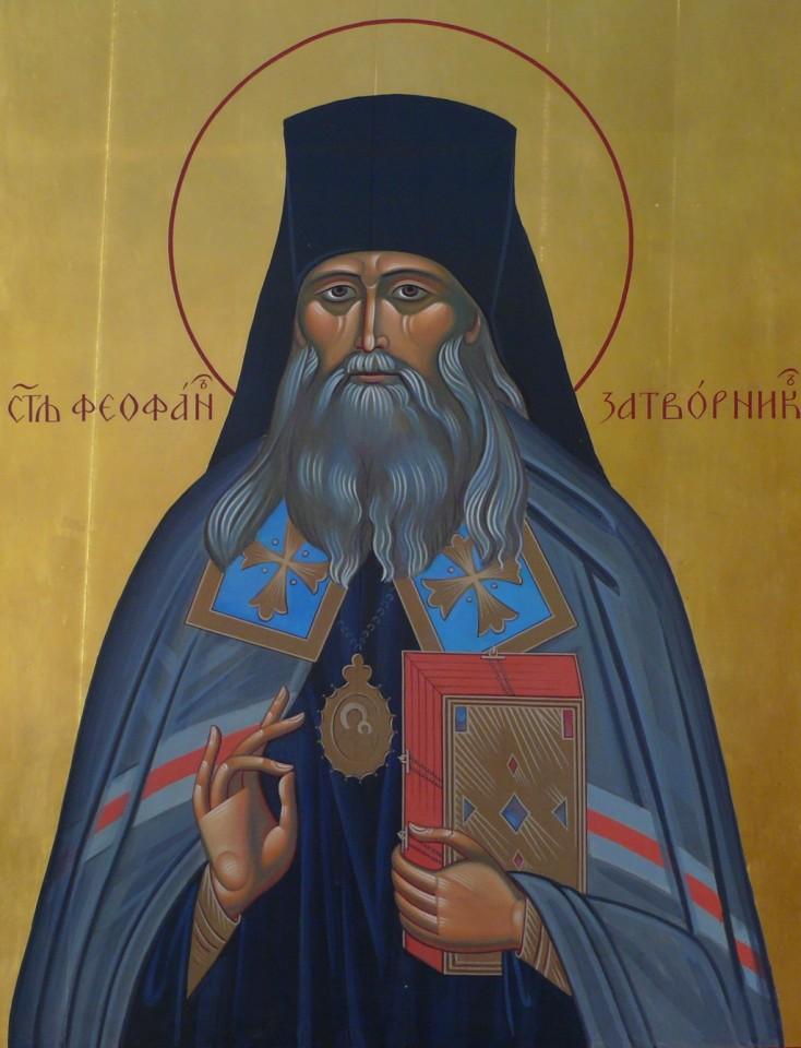 Святитель Феофан Затворник