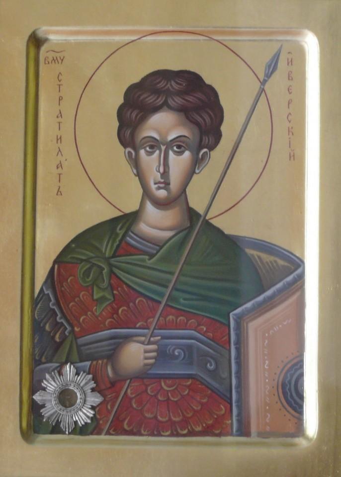 Стратилат Иверский великомученик