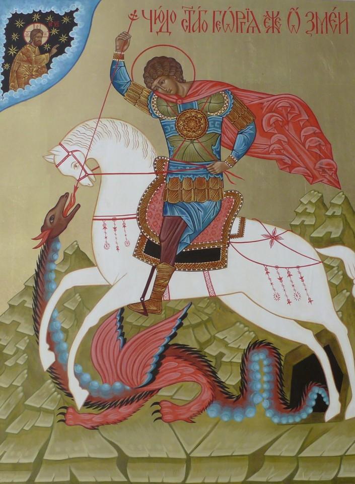 Чудо святого великомученика Георгия еже о змеи