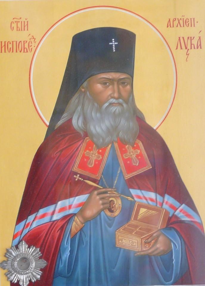 Святой  архиепископ Лука Исповедник