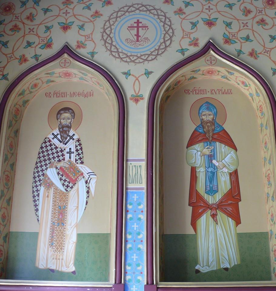 Святые равноапостольные Кирилл и Мифодий