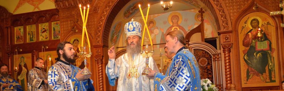 Престольный праздник Рождества Пресвятой Богородицы 2016