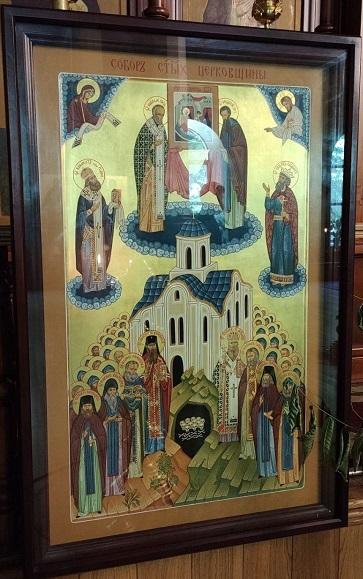 Собор Святых Церковщины
